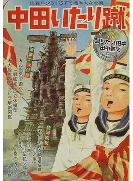 蹴りたい田中(ハヤカワ文庫 JA)
