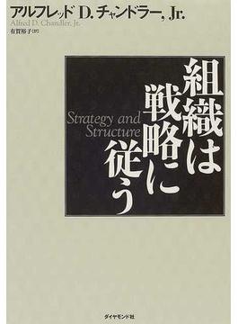 組織は戦略に従う