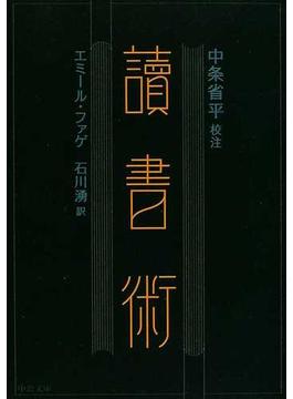 読書術(中公文庫)