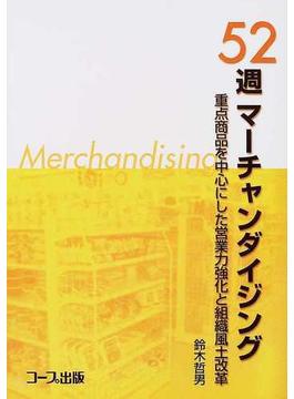 52週マーチャンダイジング 重点商品を中心にした営業力強化と組織風土改革