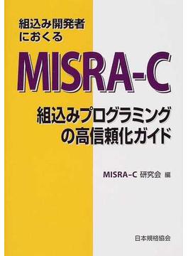 組込み開発者におくるMISRA−C 組込みプログラミングの高信頼化ガイド