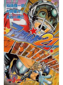 アイシールド21 幻のゴールデンボウル(JUMP J BOOKS(ジャンプジェーブックス))