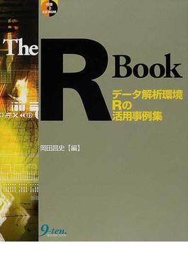 The R book データ解析環境Rの活用事例集