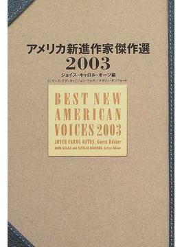 アメリカ新進作家傑作選 2003