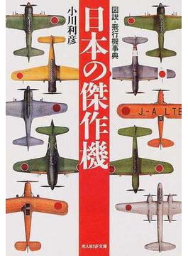 日本の傑作機 図説・飛行機事典 新装版(光人社NF文庫)