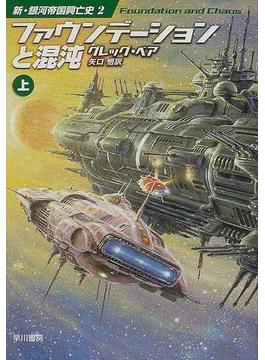 ファウンデーションと混沌 上(ハヤカワ文庫 SF)
