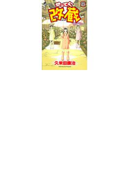 かってに改蔵 25 (少年サンデーコミックス)(少年サンデーコミックス)