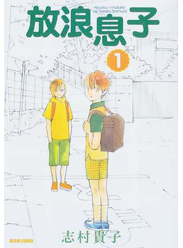 放浪息子(Beam comix) 15巻セット(ビームコミックス)
