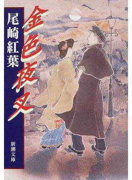 金色夜叉 改版(新潮文庫)