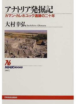 アナトリア発掘記 カマン・カレホユック遺跡の二十年(NHKブックス)