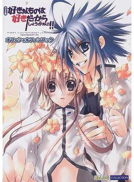 PS2版好きなものは好きだからしょうがない!!オフィシャルファンブック First limit & target nights sukisyo! episode #01+#02(B's-LOG COLLECTION)