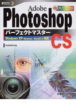 Adobe Photoshop CSパーフェクトマスター
