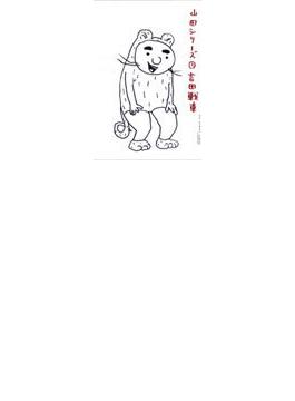 山田シリーズ 1 (ビッグコミックススペシャル)