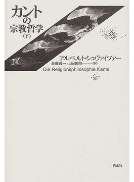 カントの宗教哲学 新装 下