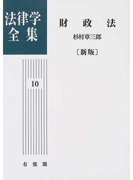 法律学全集 新版 オンデマンド版 10 財政法