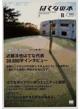 はてなの本 Hatena diary & hatena antenna perfect guide book!