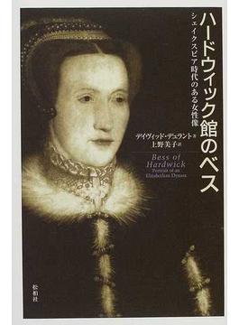 ハードウィック館のベス シェイクスピア時代のある女性像