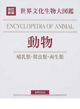 動物 哺乳類・爬虫類・両生類 改訂新版