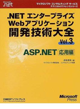 .NETエンタープライズWebアプリケーション開発技術大全 Vol.3 ASP.NET応用編