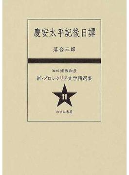 新・プロレタリア文学精選集 復刻 11 慶安太平記後日譚
