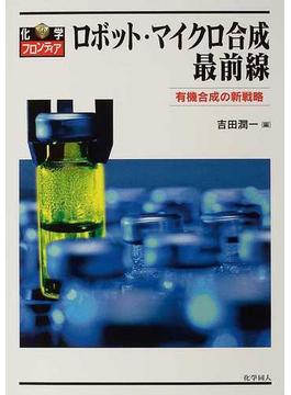 ロボット・マイクロ合成最前線 有機合成の新戦略