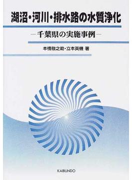 湖沼・河川・排水路の水質浄化 千葉県の実施事例 オンデマンド版