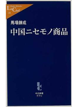 中国ニセモノ商品(中公新書ラクレ)