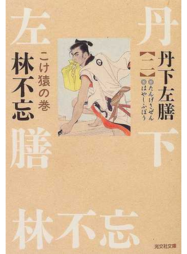 丹下左膳 2 こけ猿の巻(光文社文庫)