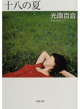 十八の夏(双葉文庫)