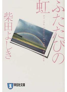 ふたたびの虹 恋愛ミステリー(祥伝社文庫)