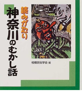 読みがたり神奈川のむかし話