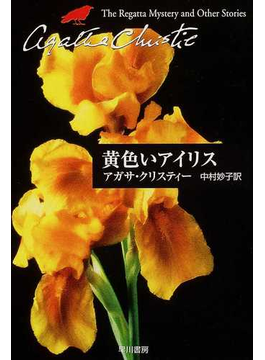 黄色いアイリス(クリスティー文庫)