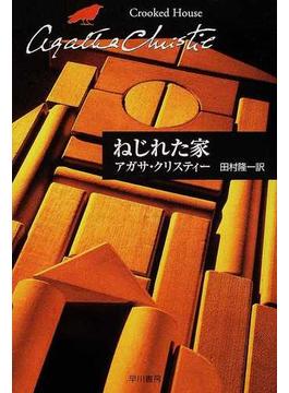 ねじれた家(クリスティー文庫)