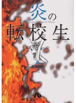 炎の転校生 6(小学館文庫)