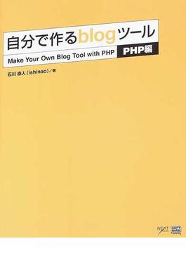自分で作るblogツール PHP編