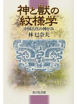 神と獣の紋様学 中国古代の神がみ