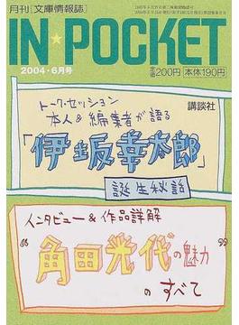 In・pocket 月刊〈文庫情報誌〉 2004年6月号 〈特集〉角田光代/伊坂幸太郎