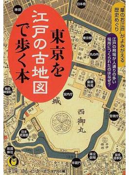 東京を江戸の古地図で歩く本(KAWADE夢文庫)
