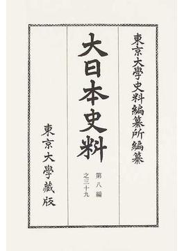 大日本史料 第8編之39 後土御門天皇