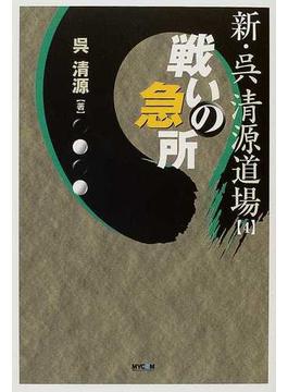 新・呉清源道場 4 戦いの急所
