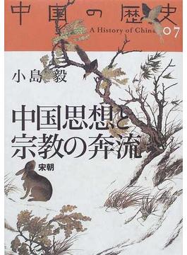 中国の歴史 07 中国思想と宗教の奔流