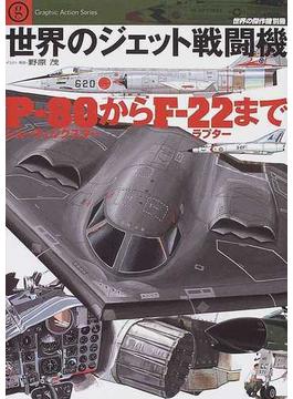 世界のジェット戦闘機 P−80シューティングスターからF−22ラプターまで