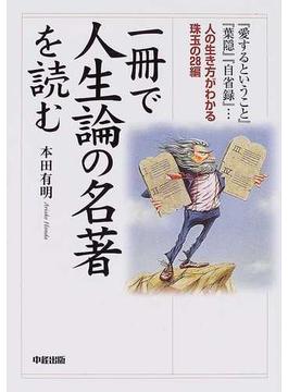 一冊で人生論の名著を読む 人の生き方がわかる珠玉の28編