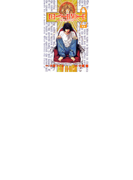 Death note 2 (ジャンプ・コミックス)(ジャンプコミックス)