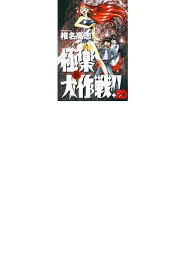 GS美神極楽大作戦!! 20 (少年サンデーコミックス〈ワイド版〉)(少年サンデーコミックス)