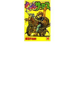 からくりサーカス 33 (少年サンデーコミックス)(少年サンデーコミックス)