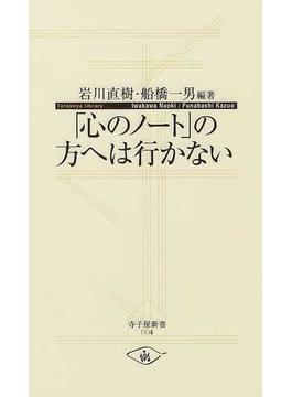 「心のノート」の方へは行かない(寺子屋新書)
