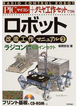PICマイコン+タミヤ工作セットでできるロボット改造工作マニュアル 2 ラジコンロボット・6足インセクト