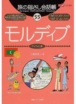 旅の指さし会話帳 55 モルディブ