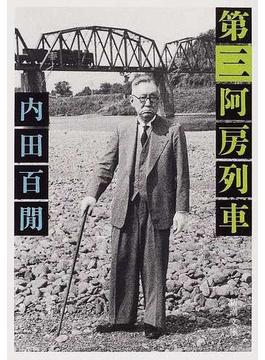 第三阿房列車(新潮文庫)